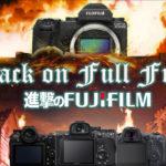 "Attack on Fullframe ""進撃のFujifilm"""